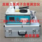 混凝土氯離子含量快速測定儀