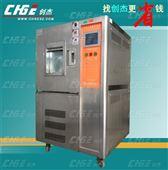 80升全不锈钢二手国产恒温恒湿试验箱