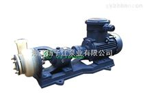 FSB型氟塑料合金氟塑料耐高温离心泵化工泵耐腐耐磨防爆离心泵