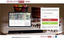 MBA教育管理系统