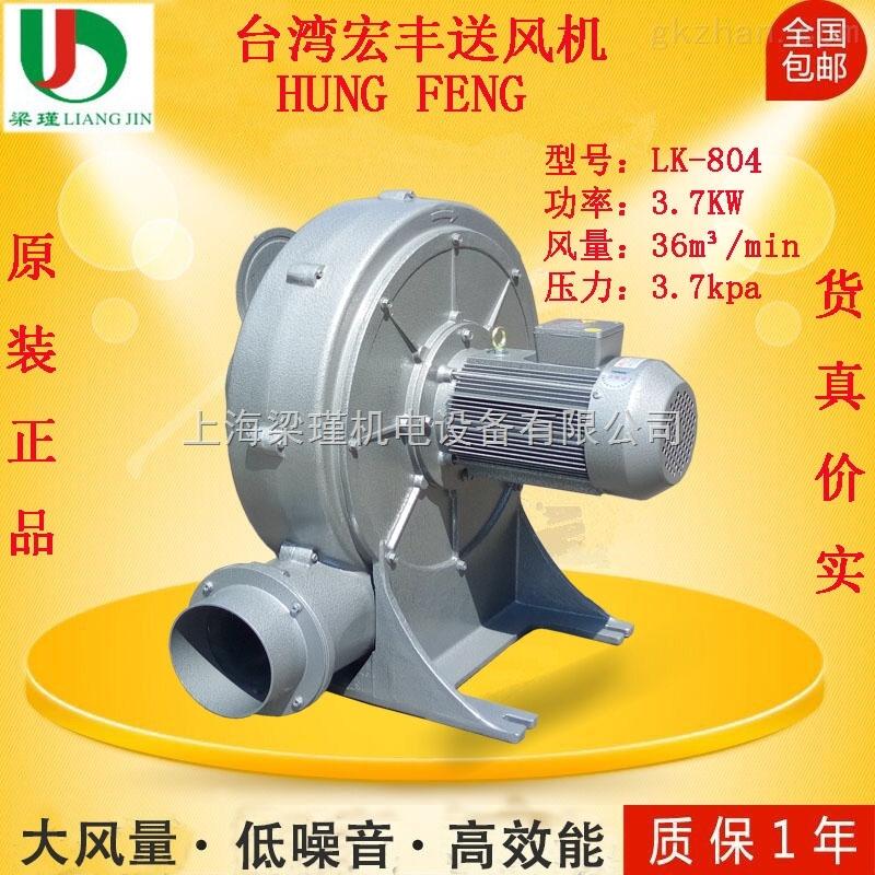 中国台湾原裝宏豐引风机-宏豐鼓风机-宏丰中压鼓风机价格