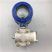 上海自动化仪表一厂1151DP远传差压变送器
