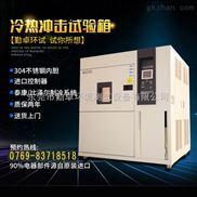 小型冷热冲击试验箱价格/参数/图片