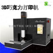 武汉智垒 众立印 巧克力3D打印机