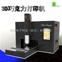 武漢智壘 眾立印 巧克力3D打印機