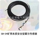 GH-24礦用本質型霍爾傳感器