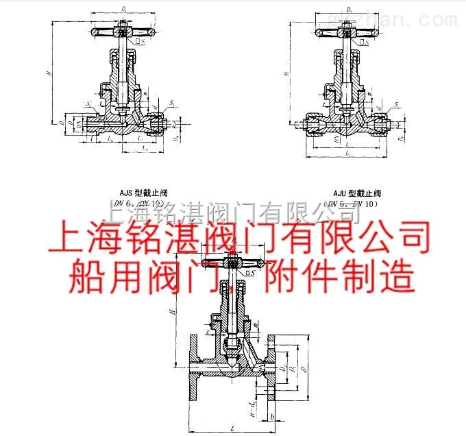 CB/T4020-2005船用J类锻钢3.0MPa截止阀