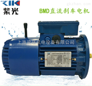 BMD7114-紫光BMD三相异步制动电动机-紫光MS铝合金电机