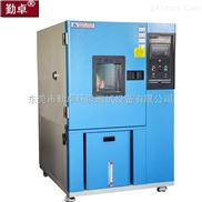 高低温试验箱,可程式高低温试验箱价格
