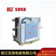 VS1-10K户内高压真空断路器手车式固封极柱ZN63(VS1)-12