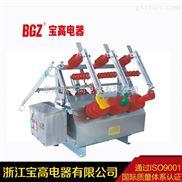 ZW6-10-10KV高压真空断路器柱上分界开关浙江宝高ZW6-10型