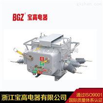 智能高压真空断路器10KV柱上看门狗远程控制ZW20-12F