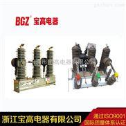ZW32-12-浙江宝高24KV柱上智能分界真空断路器柱上开关ZW32-12