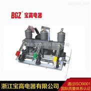 ZW32-12-10KV永磁户外高压真空断路器永磁机构柱上开关