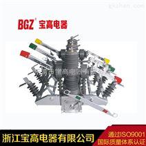 浙江宝高10KV双电源自动切换户外柱上断路器