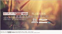 奥龙MBA信息管理系统