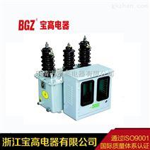 10KV高压计量箱预付费计量箱组合式互感器电能计量箱JLS-10