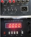 校验信号发生器DFS-01S2、DFX-01S2、DFX-01S4