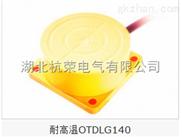 OTLG210-3120B2耐高温抗干扰接近开关报价