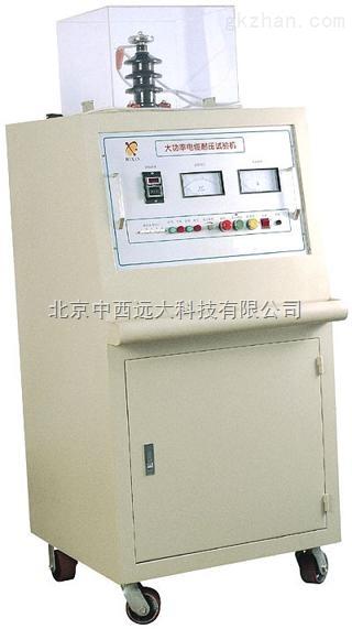 25kVA大功率电线电缆耐压试验机 型号:RX07-DJ-2
