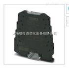 上海桂倫菲尼克斯MINI MCR-BL-RPS-I-I隔離器特價現貨