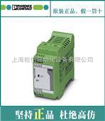 电源MINI-PS-100-240AC/24DC/2菲尼克斯全新原装正品