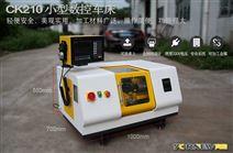 小型数控车床CK210