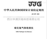 JJG551-2003二氧化硫气体检测仪检定规程