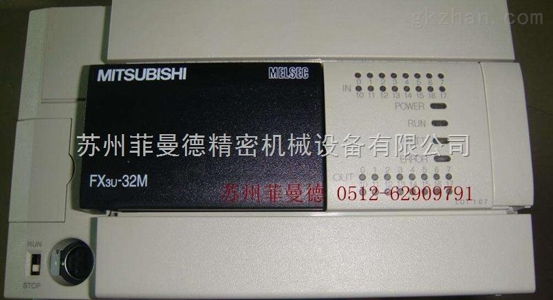 fx3u-32m 三菱伺服控制器fx3u-32m三菱plc 华东直销
