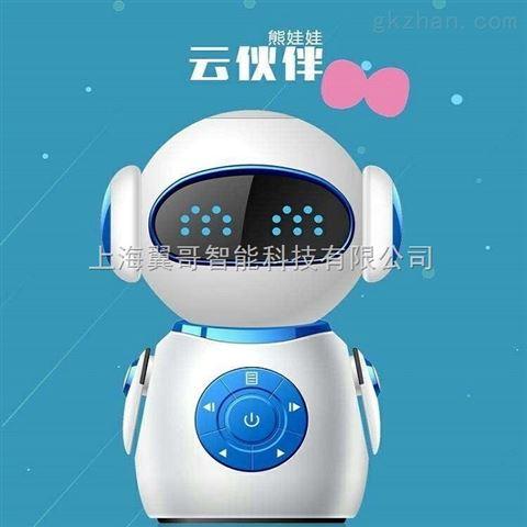 益智类儿童智能陪伴机器人