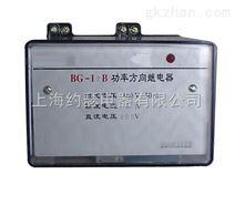 BG-10B功率继电器