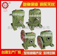 WPS减速机,WPS蜗轮蜗杆减速箱(TJ-BKA型)