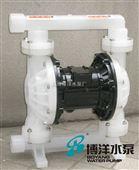 QBY-25 气动工程塑料隔膜泵 厂家zui低价直销