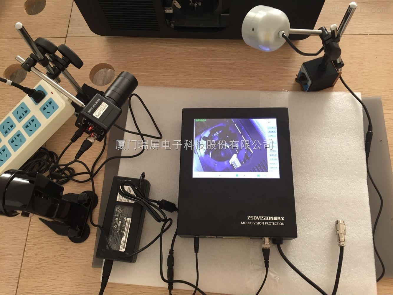 厦门中视达模具监视器可以实现保护模具设备的监视器