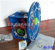NMRW030-20-台州中研紫光减速机