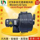 厂家直销HTB75-032多段式鼓风机