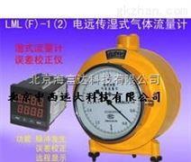 电远传湿式气体流量计 (普通2L或者5L)ZX3M/LML-1
