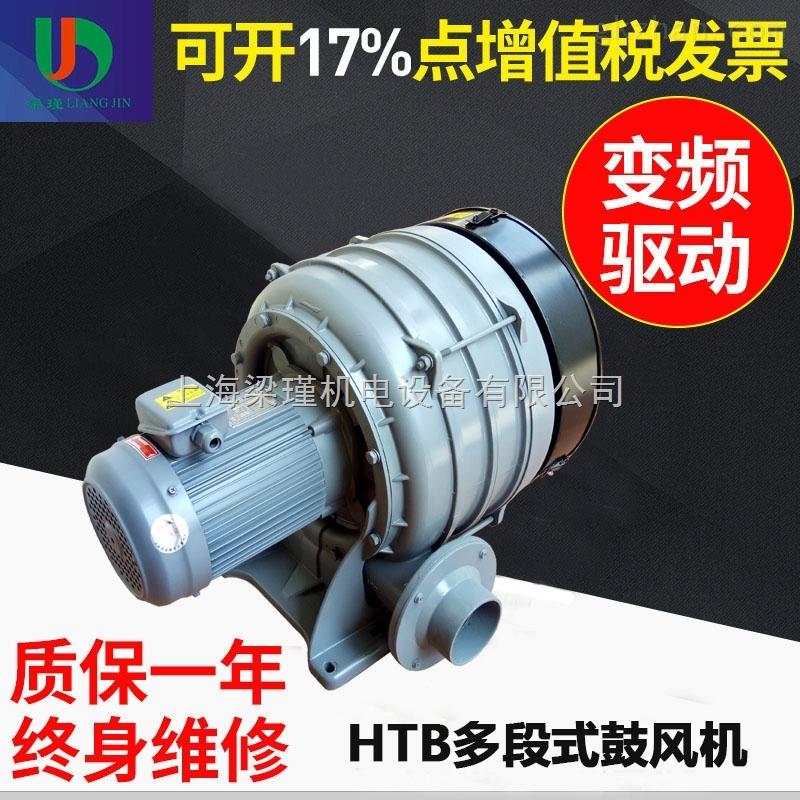 厂家直销HTB100-203多段式鼓风机 食品机械专用风机价格
