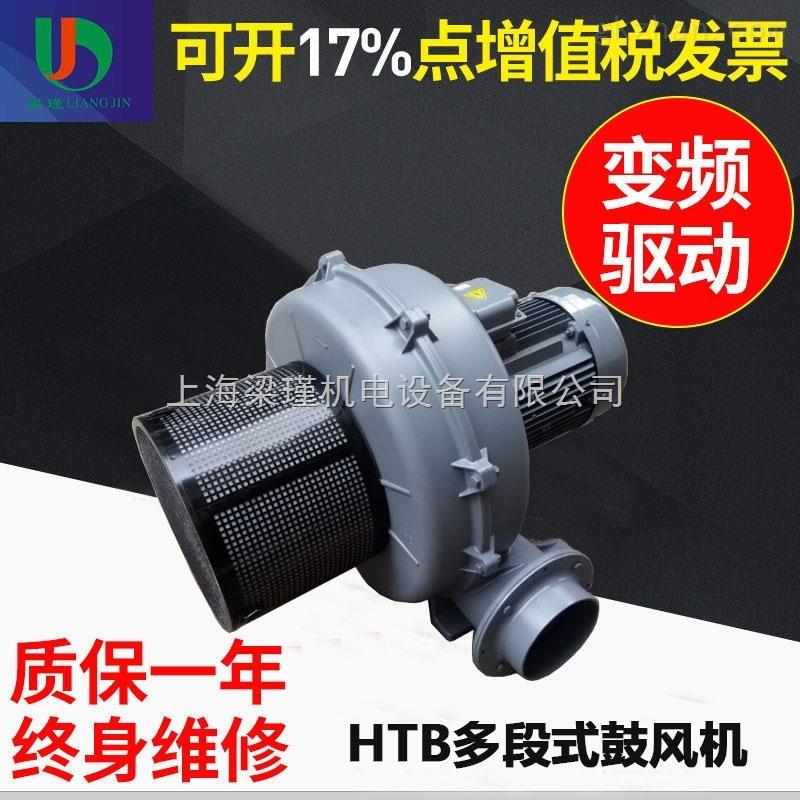 中国台湾全风透浦式风机 2HTB65-1005多段式鼓风机价格