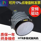台湾HTB多段透浦式鼓风机现货价格