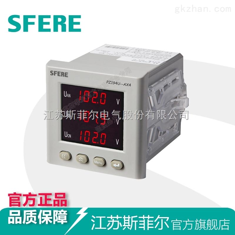 交流三相电压表数显式电子仪表