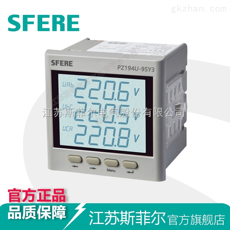 三相数字电压表