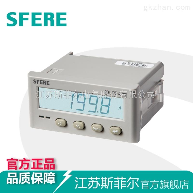 PD195E-5KY1带通信直流电能表