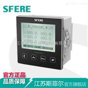 多功能电力仪表Sfere720C
