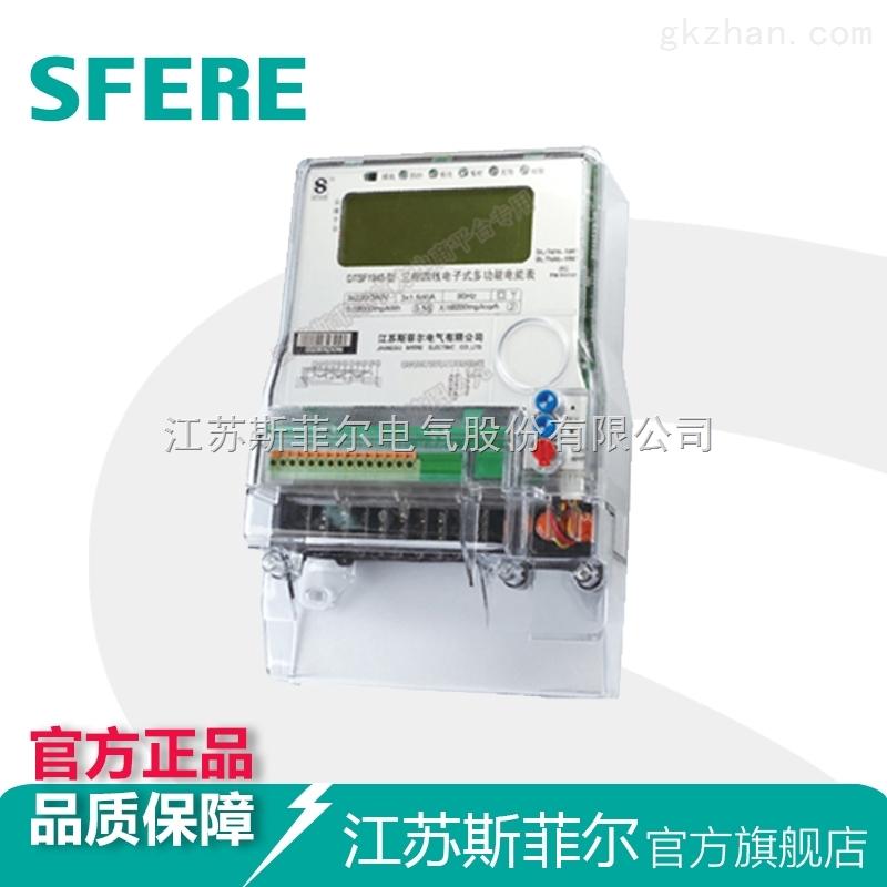 PD194E-9F3三相复费率电能表