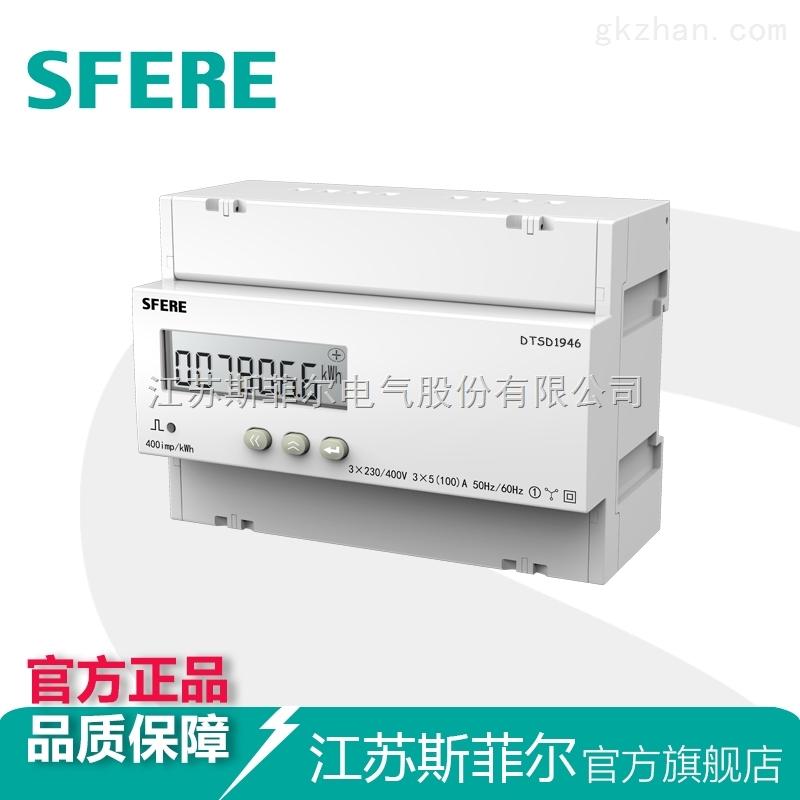 DTSD1946三相四线LCD显示导轨式安装多功能电能表