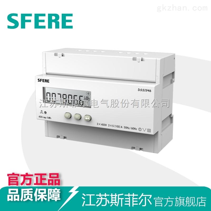 DSS1946三相三线LCD显示导轨式安装电能表