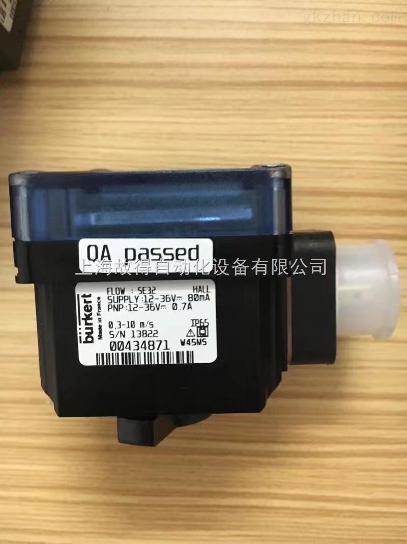 burkert 8032流量传感器