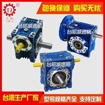 RV系列蜗轮减速机(附扭力臂)