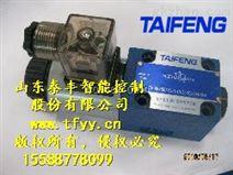 供应泰丰TF-M-SED6型电磁球阀厂家直销